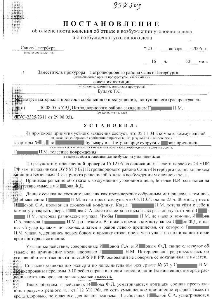 Совет заполненный бланк постановления о возбуждении уголовного дела сюда Когда