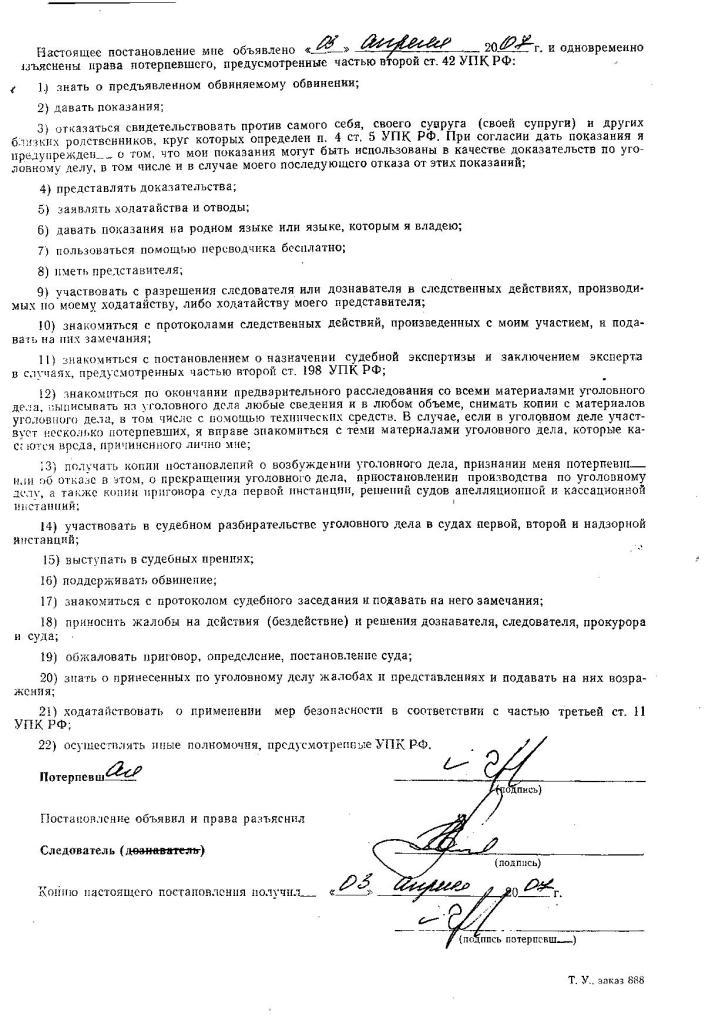 Заявление в суд на признание потерпевшим
