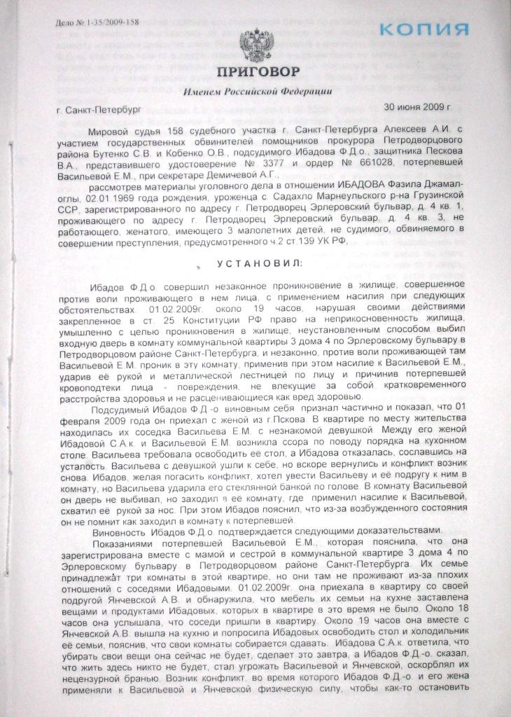 состояла Оправдательный приговор по ст 159 ук рф в отношении адвоката Башне Лоранна